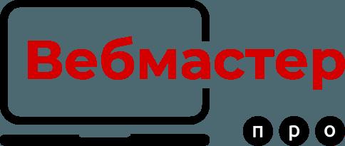 webmaster-pro.ru
