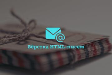 Создание html-писем